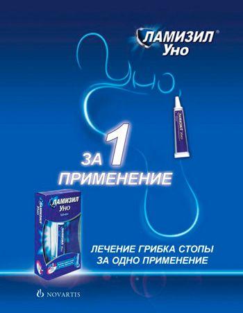 Плакат препарата Ламизил Уно